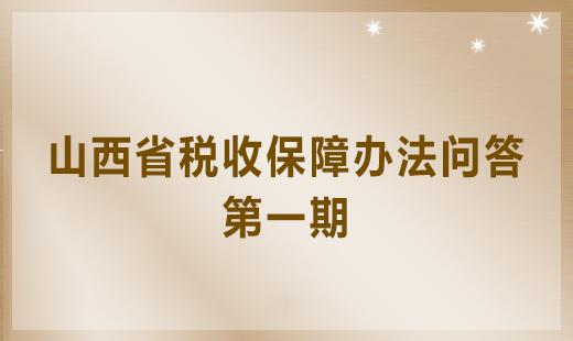 山西省税收保障办法问答第一期