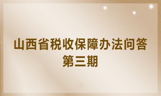 山西省税收保障办法问答第三期将于2018年3月27日刊登