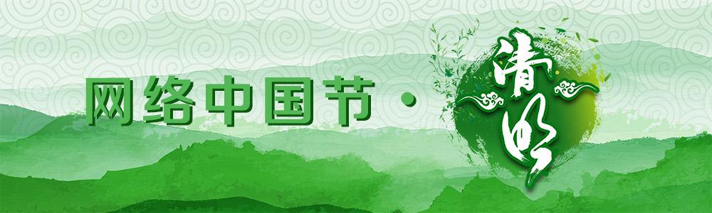 2018网络中国节·清明