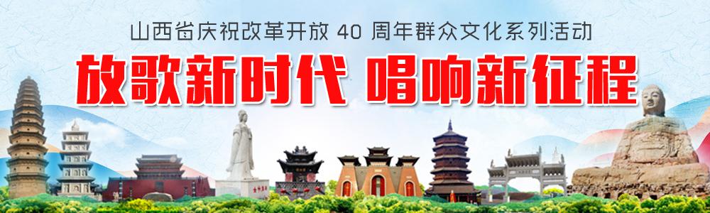 山西省庆祝改革开放40周年群众文化系列活动