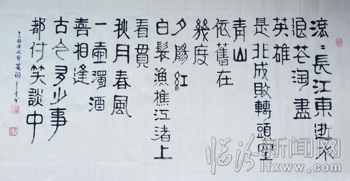 王三星书法作品选