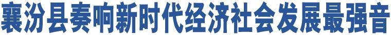 襄汾县奏响新时代经济社会发展最强音