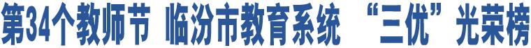"""第34个教师节 临汾市教育系统 """"三优""""光荣榜"""