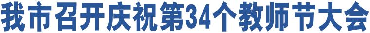 我市召开庆祝第34个教师节大会