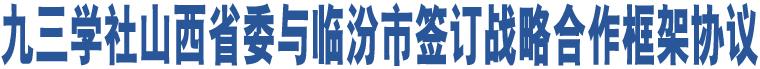 九三学社山西省委与临汾市签订战略合作框架协议