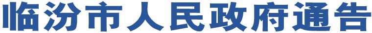 临汾市人民政府通告