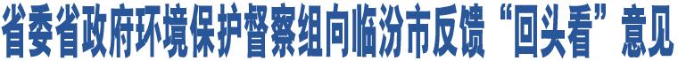 """省委省政府环境保护督察组向临汾市反馈""""回头看""""意见"""