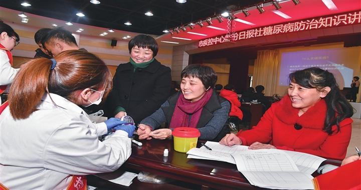 市疾控中心专家在临汾日报社澳门金沙线上娱乐平台糖尿病防治知识讲座