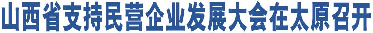 山西省支持民营企业发展大会在太原召开