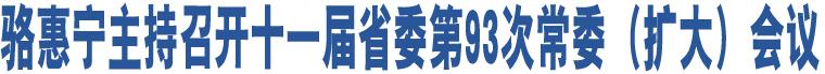骆惠宁主持召开十一届省委第93次常委(扩大)会议