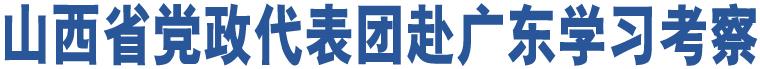 山西省党政代表团赴广东学习考察