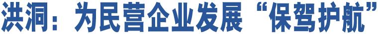 """洪洞:为民营企业发展""""保驾护航"""""""