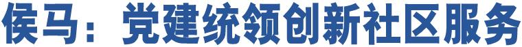 侯马:党建统领创新社区服务