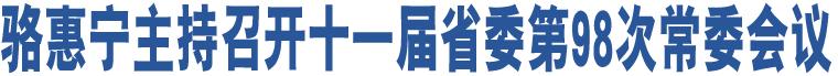 骆惠宁主持召开十一届省委第98次常委会议