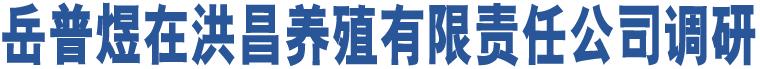岳普煜在洪昌养殖有限责任公司调研