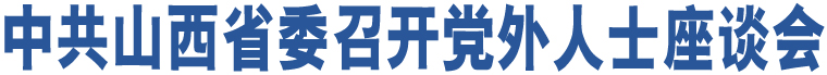 中共山西省委召开党外人士座谈会