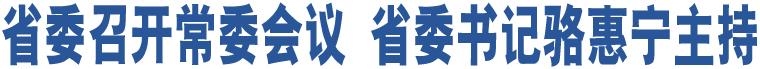 省委召开常委会议 省委书记骆惠宁主持