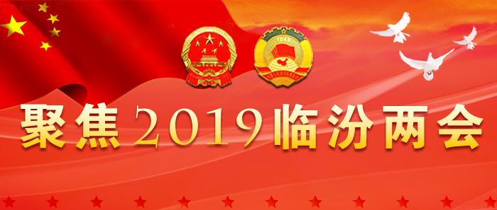 临汾市政协四届四次会议举行第二次全体会议