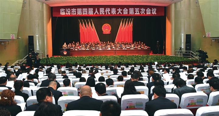 临汾市四届人大五次会议隆重开幕