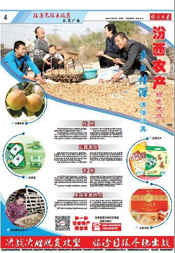 汾西:农产品绿色天然 乡土情深返璞归真