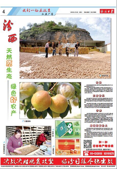 细数家珍 天然原生态绿色好农产就在汾西县