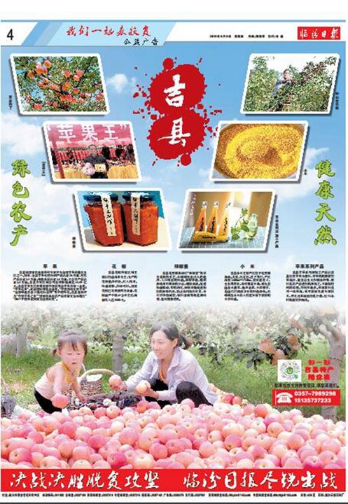 吉县:绿色农产 健康天然