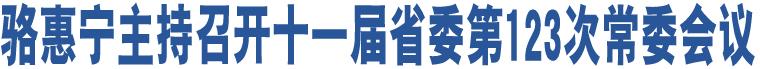 骆惠宁主持召开十一届省委第123次常委会议