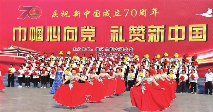 临汾市妇联举行庆祝新中国成立70周年快闪活动