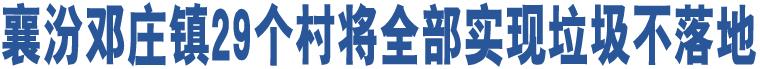 襄汾邓庄镇29个村将全部实现垃圾不落地