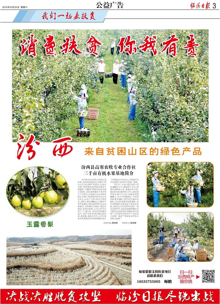 汾西:来自贫困山区的绿色产品