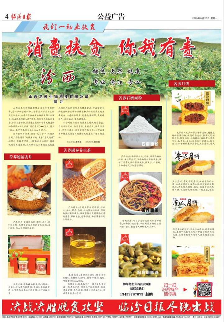 汾西:绿色 天然 健康 专业 专注 专心