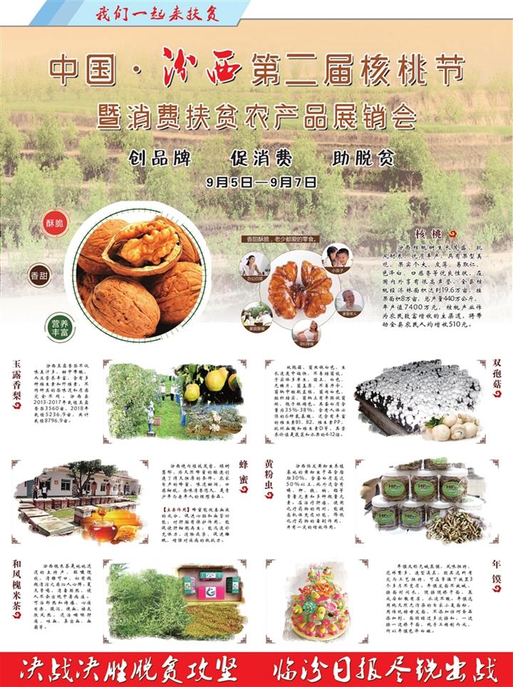 中国·汾西第二届核桃节于9月5日至7日举办