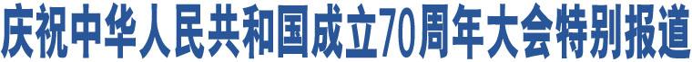 庆祝中华人民共和国成立70周年大会特别报道