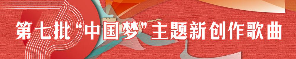 """第七批""""中国梦""""主题新创作歌曲"""