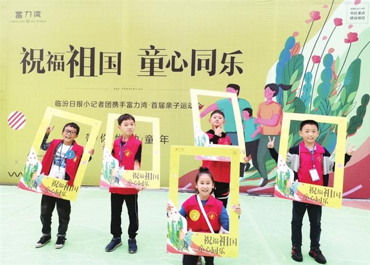 临汾日报小记者:有趣的亲子运动会