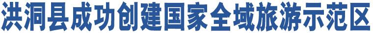 洪洞县成功创建国家全域旅游示范区
