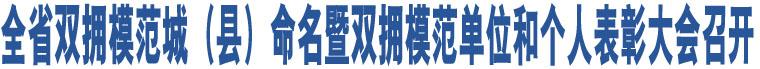 全省双拥模范城(县)命名暨双拥模范单位和个人表彰大会召开