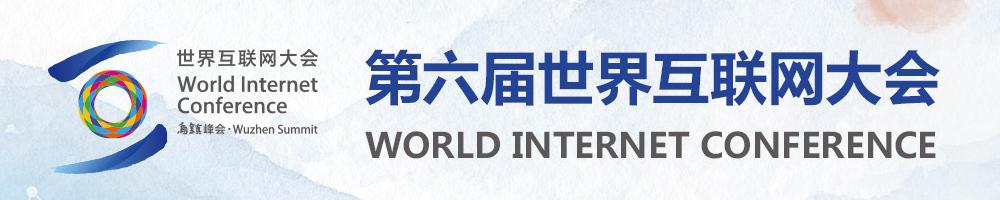 第六届互联网大会