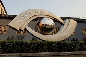 """临汾市市委办公室 召开""""三个专项整治""""工作推进会"""