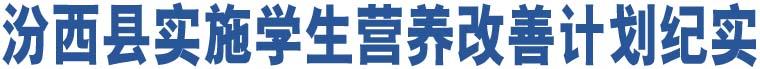 汾西县实施学生营养改善计划纪实