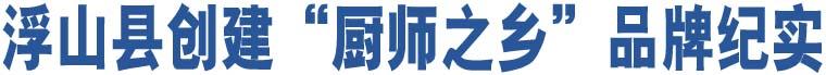 """浮山县创建""""厨师之乡""""品牌纪实"""