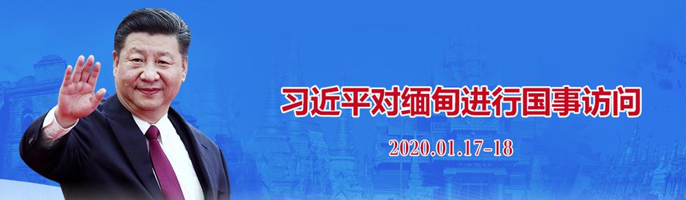 习近平对缅甸进行国事访问