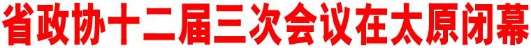 省政协十二届三次会议在太原闭幕