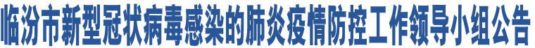 临汾市新型冠状病毒感染的肺炎疫情防控工作领导小组公告