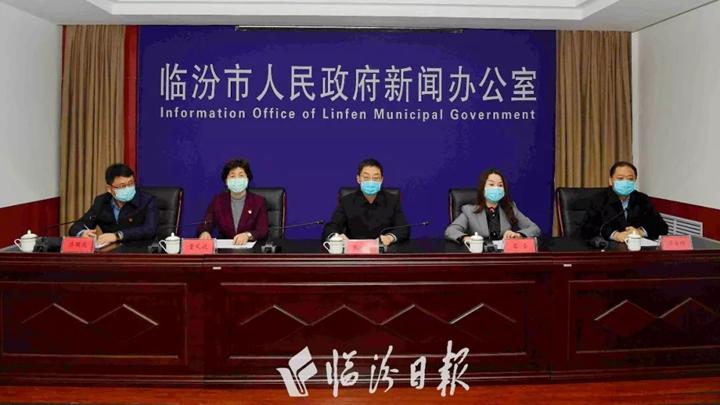临汾召开新闻发布会,通报全市疫情防控工作进展情况