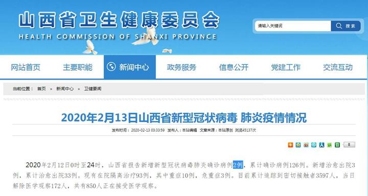 2020年2月13日山西省新型冠状病毒 肺炎疫情情况