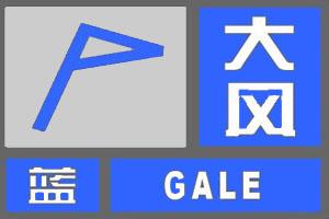 临汾市气象台2月14日发布大风蓝色预警信号