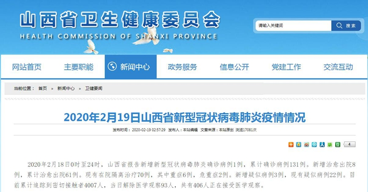 2020年2月19日山西省新型冠状病毒肺炎疫情情况