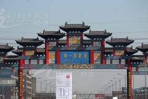 临汾市人大常委会党组召开会议