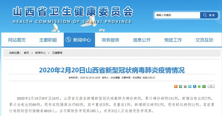 2020年2月20日山西省新型冠状病毒肺炎疫情情况